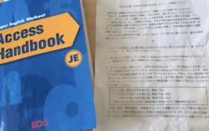 大阪市中学校3年生統一テスト