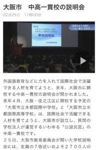大阪市立水都国際中高一貫校
