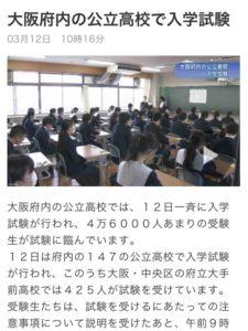 府立高校入試